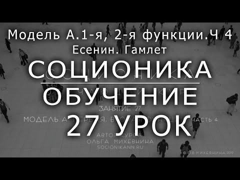 27 Соционика - обучающий курс.Занятие 27 Модель А 1-я, 2-я функция. Часть 3. Гамлет, Есенин