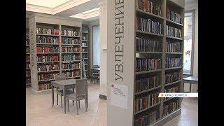 В Красноярске после реконструкции открылась библиотека имени Горького