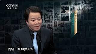 《百战经典》 20190713 解放时刻④强击龙城| CCTV军事