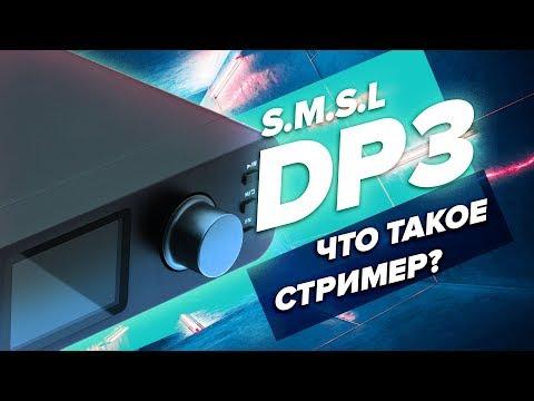 Сетевой плеер S.M.S.L DP3 ✓ НОВЫЙ УРОВЕНЬ ЗВУКА!