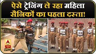 Indian Army के लिए Women Soldiers की पहली Team तैयार, Bengaluru  में चल रही Training। Abp Uncut