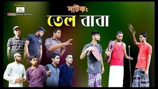 Tel Baba|Bangla Natok| Bangla Sylheti Natok|Bangla Comedy Natok#Shawon Ahmed#Youtube C...-Mon Failay
