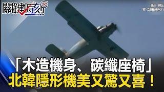 「木造機身、碳纖座椅」雷達看不見 北韓隱形戰機老美看得又驚又喜! 關鍵時刻 20170418-1 黃創夏 朱學恒 陳耀寬
