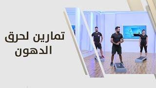 تمارين لحرق الدهون - أحمد
