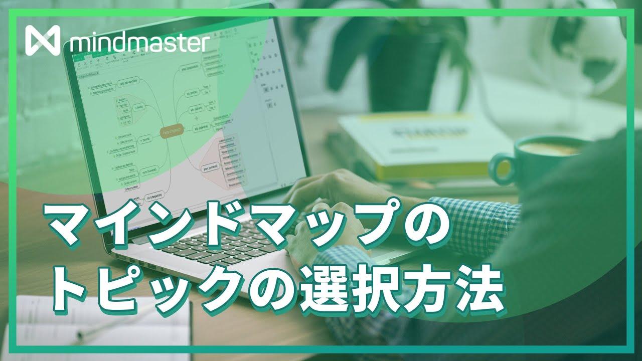 種類別マインドマップのトピックを選択する方法丨MindMaster