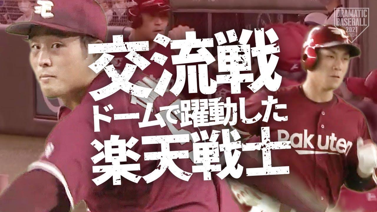 【交流戦】ドームで躍動した楽天戦士!岡島・島内・茂木・森原・瀧中【楽天】