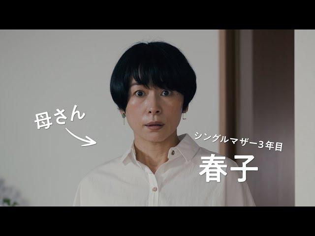 映画『青葉家のテーブル』予告編