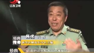 20150205 经典传奇  金门战败因揭秘(上) 让蒋介石惊讶的渔夫部队