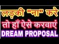 Ladki ko propose karne ka idea लड़की से प्यार का इज़हार कैसे करें