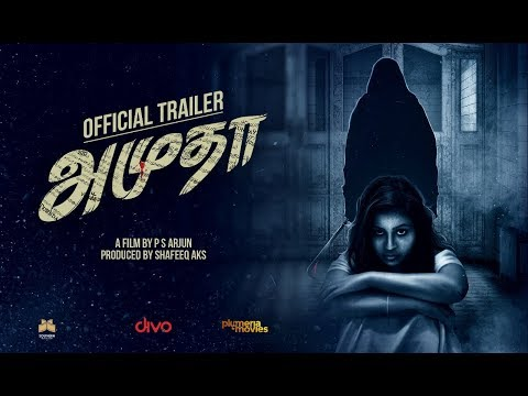 Amutha - Official Trailer | PS Arjun |...