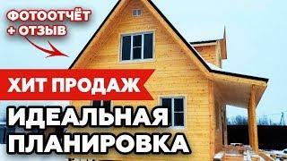 Самый популярный проект каркасного дома! Каркасный дом за 1,5 месяца!