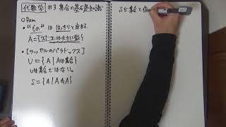 【代数学♯3】集合の基礎知識