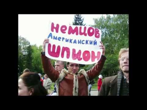 Немцов Прослушка-Это просто надо слушать(осторожно,много ненормативной лексики)...▲ЖмиПоделиться▼