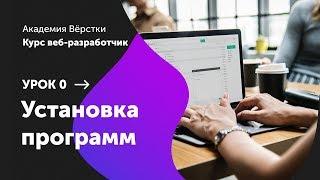 Урок 0. Установка необходимых программ   Курс Веб разработчик   Академия верстки