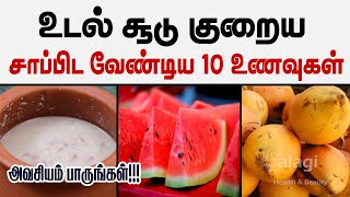 Udal soodu kuraiya tips | reduce body heat naturally | heat reduce foods