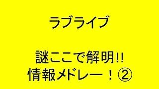 ラブライブ 情報メドレー!②キスマイ 宮田俊哉、松井玲奈(SKE48)、石...