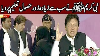 PM Imran Khan Speech Today | 2 October 2019 | Express News
