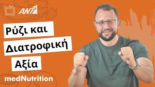 Ρύζι: Μάθετε τα πάντα για τη διατροφική του αξία