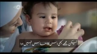 Mother (Full video with Urdu Lyrics/Subtitles) - Sami Yusuf