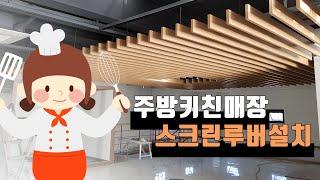 파주/주방키친매장/스크린루버설치/스크린루버제작/금속천정…