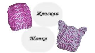 Женская шапка в технике Brioche Stitch //  Women's hats knitting // Вяжем спицами