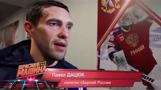 День открытых дверей сборной России