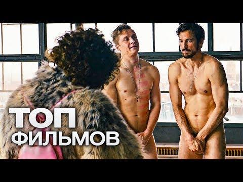 АНТИСТРЕСС-ТЕРАПИЯ: 10 САМЫХ СМЕШНЫХ КОМЕДИЙ NETFLIX! - Ruslar.Biz