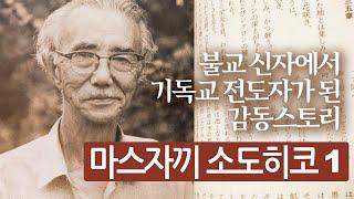 마스자끼 소도히꼬 1부 | 불교가문에서 태어나 기독교 전도자가 된 감동스토리 | 은혜로운 간증