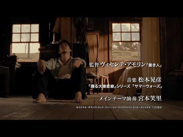 映画『汚れた心』予告編