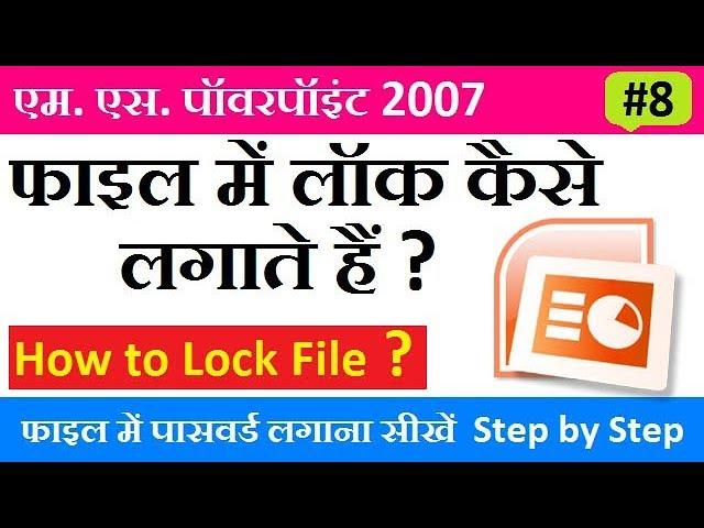 एम. एस. पॉवरपॉइंट के फाइल में लॉक / पासवर्ड कैसे लगाते हैं ? (#8)