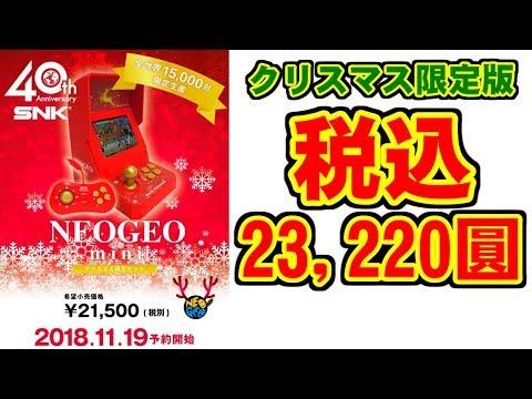 [ネオジオミニ] クリスマス限定版 税込23,220円! [NEOGEO mini]