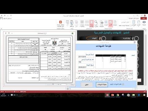 شرح مبسط لعمل الشهادات المدرسية حسب المنهاج الفلسطيني ونظام التقييم الجديد 2017 Youtube