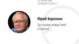 Юрий Березкин / Где граница между Азией и Европой