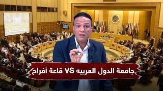 بعد #تطبيع_البحرين .. مطالبه بتحويل جامعة الدول العربيه إلى قاعة أفراح || شاهد مع #أحمد_العربي