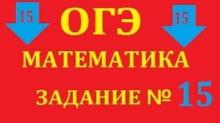 Подготовка к ОГЭ по математике задание 15. Реальная математика, решение тестов ОГЭ.