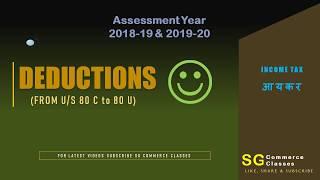 Deductions | Income Tax | AY 2018-19 | AY 2019-20 | 80C | 80D | 80DD