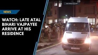 Watch : Atal Bihari Vajpayee' body arrive at his residence