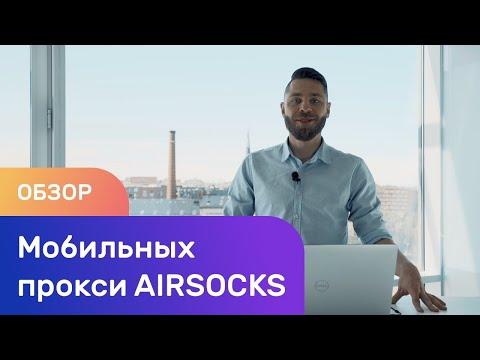 Обзор сервиса мобильных прокси AIRSOCKS