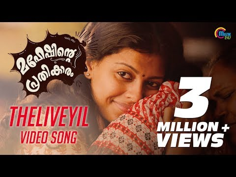 Maheshinte Prathikaaram | Theliveyil Song Video Ft Fahadh Faasil, Anusree | Official