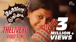 Download Hindi Video Songs - Maheshinte Prathikaaram | Theliveyil Song Video Ft Fahadh Faasil, Anusree | Official