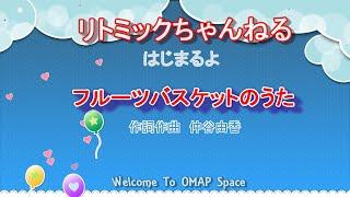 ♪フルーツバスケットのうた(オリジナル)【OMAPリトミックちゃんねる vol.3】