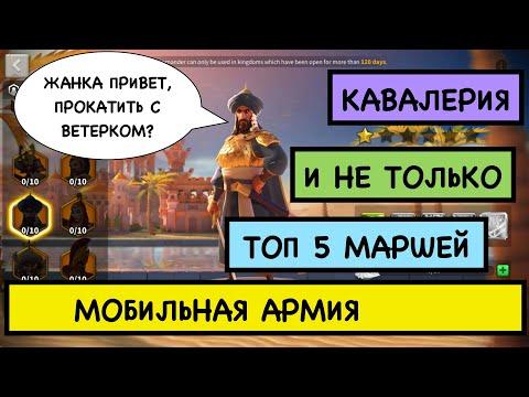 Мобильная Армия / Кавалерия / Cavalry / Марши / ТОП 5 связок / Микс войск / Гайд  / Rise Of Kingdoms