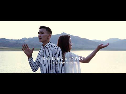 Каныбек Абдыкеримов & Нурия  Песня:Сагындым мен ( Текст )