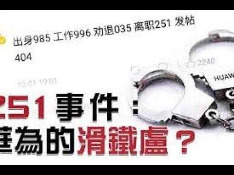 《石涛评述》梦晚舟-华为事件周年际 国内人设几乎崩塌