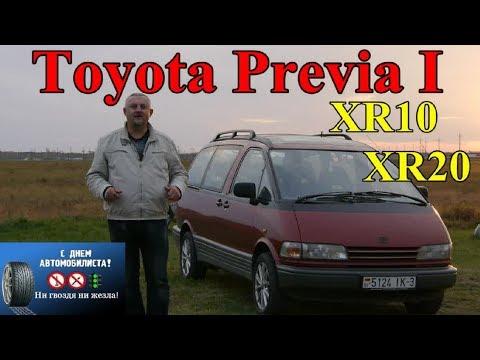 """Тойота Превия/Toyota Previa I XR10/XR20, он же Toyota Estima, """"СТАРЕНЬКИЙ, ДА УДАЛЕНЬКИЙ"""", ОБЗОР."""