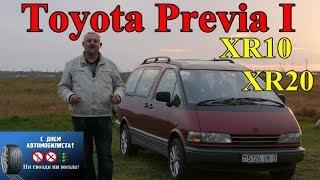 """Тойота Превия/Toyota Previa I XR10/XR20, он же Toyota Estima, """"Старенький, ДА..."""""""