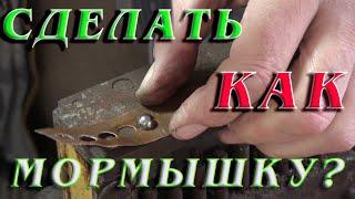 Мормышка летняя своими руками. Совет начинающему рыбаку.  @Рыбалка с Олегом Яворовичем
