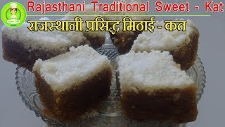 Rajisthani Traditional Sweet - Kat/World Famous Recipe/Welcome to Maro Rajasthan with Kat