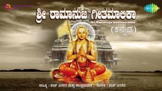 Sri Ramanuja Geethamalika | Kannada Audio Jukebox | Devotional Album