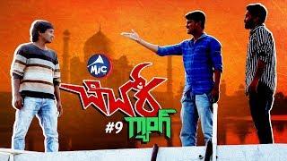 Chichora Gang | Episode 9 | Yadamma Raju | MicTv.in